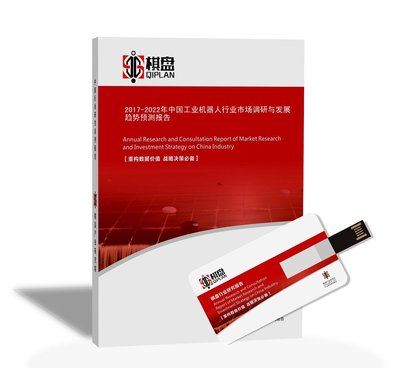 2017-2022年中国工业机器人行业市场调研与发展趋势预测报告