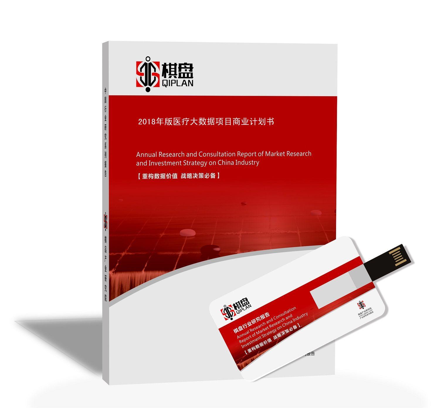 2018年版医疗大数据项目商业计划书