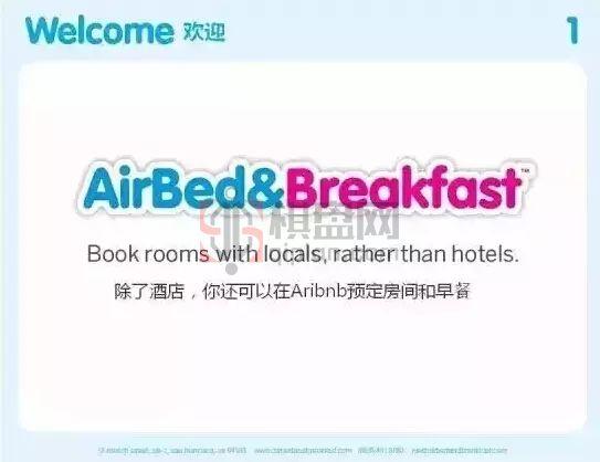Airbnb教科书级别的BP 估值百亿的独角兽!