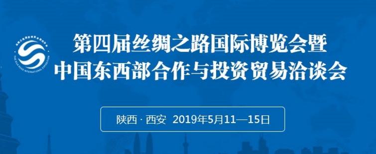 2019年第四届丝博会:西安市总