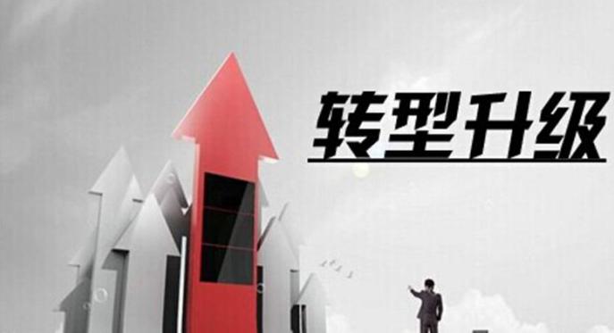 传统产业转型升级加快 中国经济新