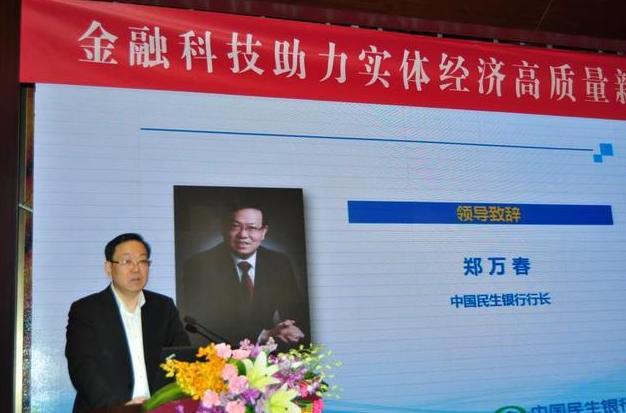 郑万春:商行有望通过金融科技转型重构竞争优势