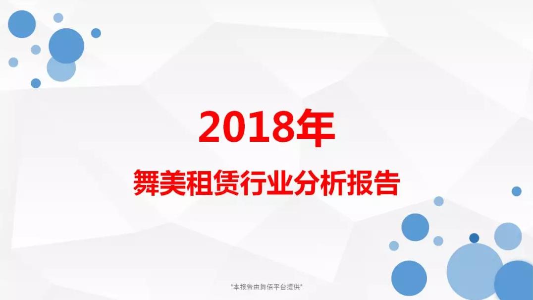 【免费报告】2018年舞美租赁行