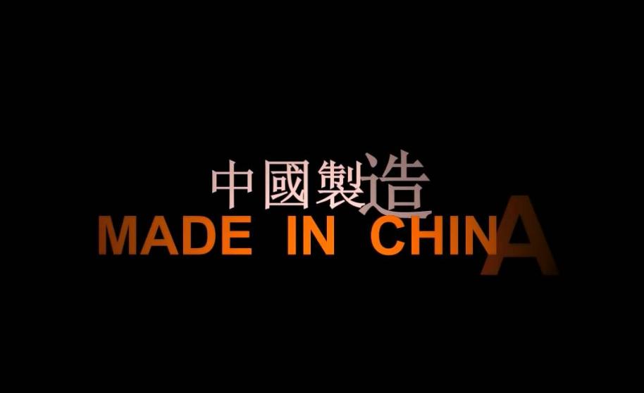 中国制造的定力从何而来?