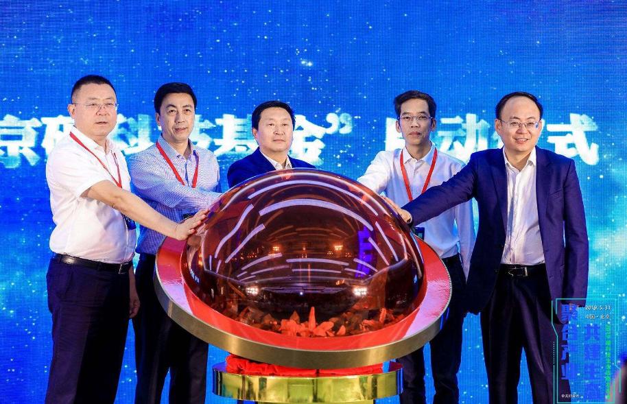 北京首支硬科技基金成立