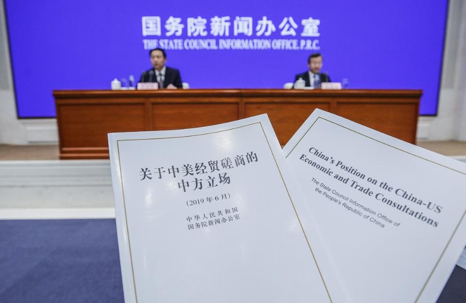 《关于中美经贸磋商的中方立场》白皮书解读
